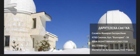 Да спасим НАО Рожен, за да има звезди над България